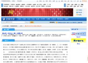 jieshida.gkzhan.com