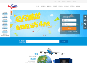 jietaoex.com