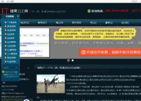 jietime.com