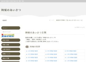 jikou.e-aisatujo.com