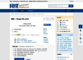 jing123.com
