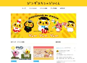 jingisukan-jin.com