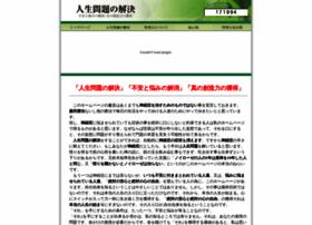 jinseimondainokaiketsu.com