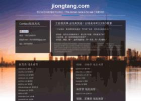 jiongtang.com