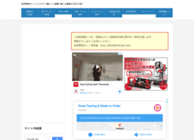 jisakuyaro.com