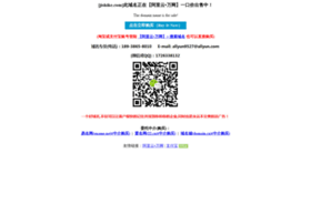 jishike.com