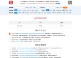 jiuni.com.cn