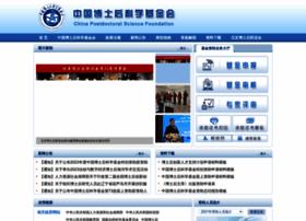 jj.chinapostdoctor.org.cn
