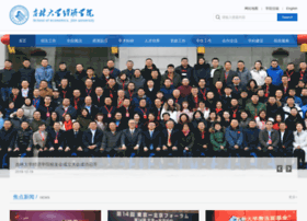 jjxy.jlu.edu.cn