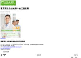 jkgl.familydoctor.com.cn