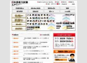 jlpt.jp
