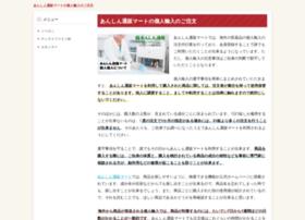 jm-whistler.jp