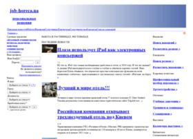 job-horeca.in.ua