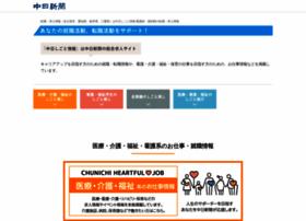 job.chunichi.co.jp