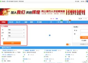 job.emianzhu.com