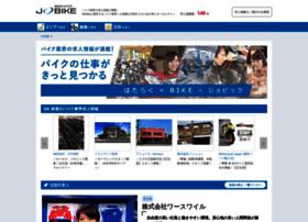 job.webike.net