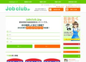 jobclub.jp
