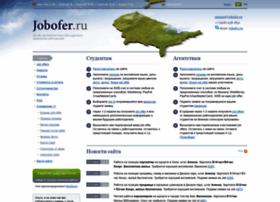 jobofer.ru
