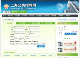 jobs.12333sh.gov.cn