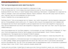 jockey-promo.ru