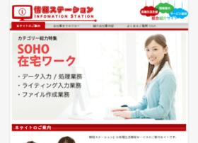 joho-station.com