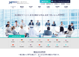 joho-translation.com