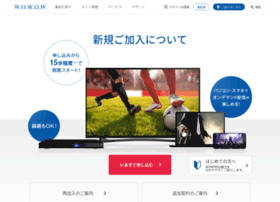 join.wowow.co.jp
