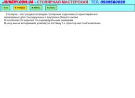 joinery.com.ua