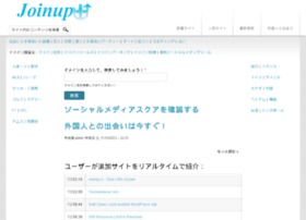 joinup.jp