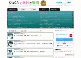 jojo-gimon.doorblog.jp