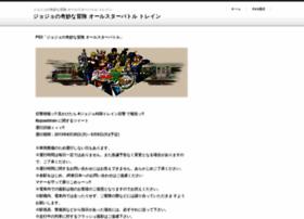 jojoasbtrain.jp
