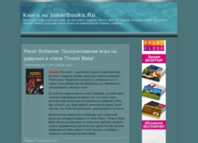 jokerbooks.ru
