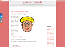 jokes-in-gujarati.blogspot.in