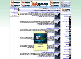 jomhornews.miyanali.com