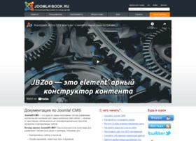 joomla-book.ru