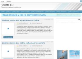joomp.ru