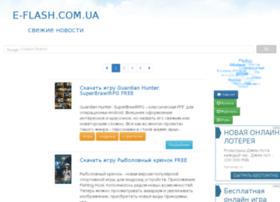 journal.e-flash.com.ua