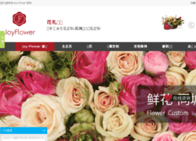 joyflower.cn