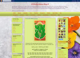 joyfulslokas.blogspot.in