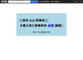 joylee1124.pixnet.net