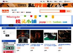 joyspirit.taobao.com