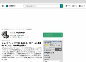 joytokey.softonic.jp