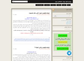 jozveh.net