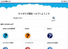 jp.cybozu.help