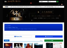 jp.everyonepiano.com