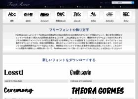 jp.fontriver.com