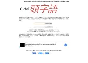jp.globalacronyms.com