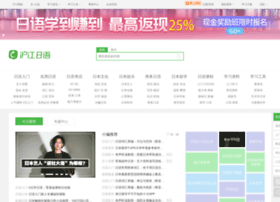 jp.hjenglish.com