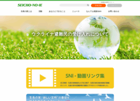jp.seicho-no-ie.org