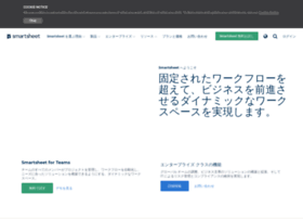 jp.smartsheet.com